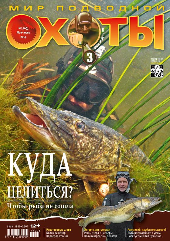 журнал мир подводной охоты, журнал для подводных охотников