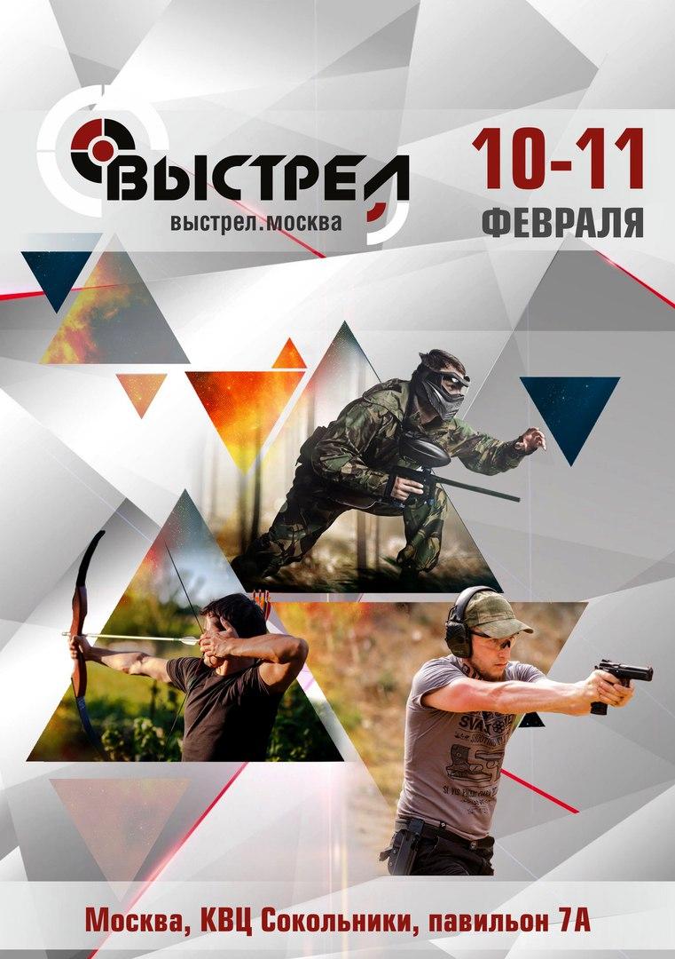 Выставка Выстрел, посвященная стрелковым видам спорта