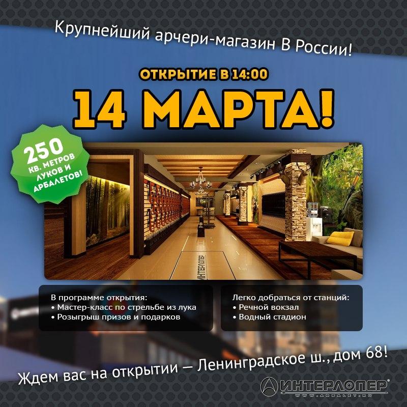 Интерлопер открывает крупнейший в России и СНГ Archery-Супермаркет 14 марта 2015 года