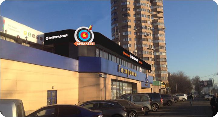 Арчери-супермаркет, лучно-арбалетный магазин Интерлопер, лучший магазин где можно купить луки и арбалеты для охоты и спорта