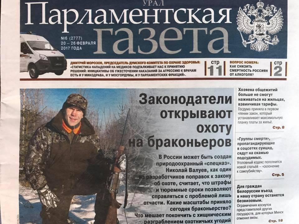 Николай Валуев об Экологическом спецназе