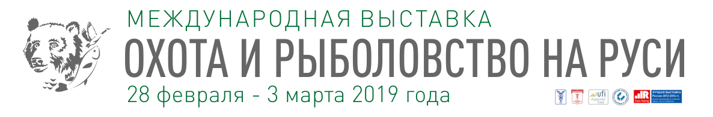 Охота и Рыболовство на Руси 45-я выставка весна 2019