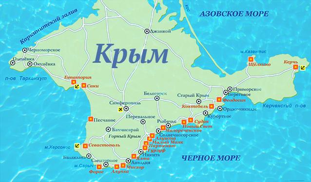 отдых в Крыму 2015, куда поехать в Крыму, что осмотреть в Крыму, южный берег Крыма, западный берег Крыма, восточный берег Крыма, сувениры из Крыма