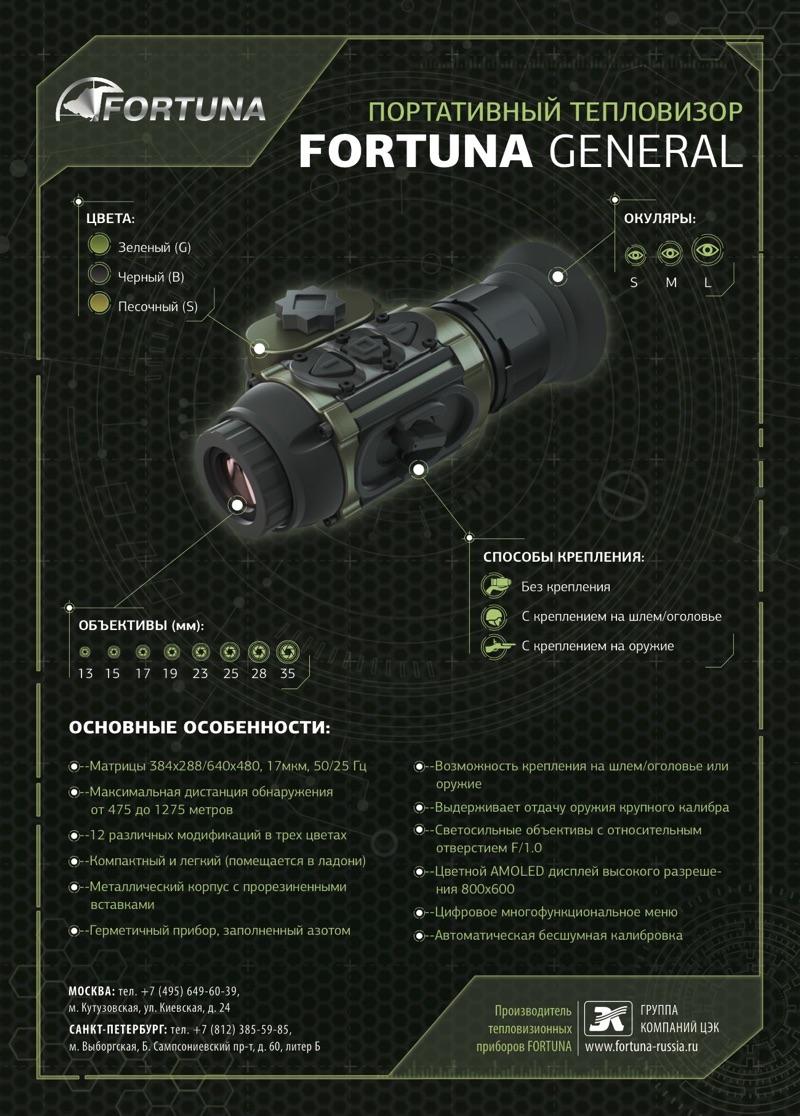 FORTUNA GENERAL - новейший революционный тепловизор, инфракрасный прицел и тактический ночной монокуляр