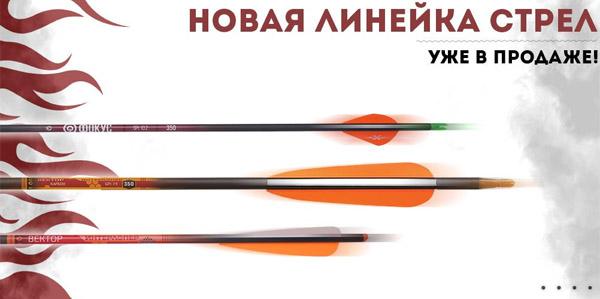 Стрелы, купить стрелы, стрелы для лука, стрелы для арбалета, лучные стрелы, арбалетные стрелы, стрелы Интерлопер, стрелы Фокус, стрелы Вектор