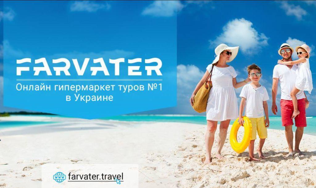 Среди отдыхающих горящие туры по-прежнему пользуются немалым спросом. Этому есть логичное объяснение: не нужно ждать запланированного отпуска, чтобы отправиться к морю. Если решили завтра провести недельку на средиземном берегу, то сервис по поиску туров Farvater.travel – альтернатива для быстрого бронирования путевки.