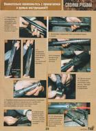 Как самому осуществить неполную разборку МР-153, разборка МР-153 в картинках, Охота, охотничьи ружья, МР-153, мц 21-12, гладкоствольные ружья, ижевское оружие, ружья Байкал, ижевский завод, лучшие охотничьи полуавтоматы, самое надежное российское оружие, гладкоствольное оружие, купить ружье, отзывы на МР-153, видео МР-153 Байкал, Патроны для МР-153, Охотничье ружье МР-153, Модификации ружья МР-153, Технические характеристики ружья МР-153, заключение об МР-153
