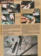 Как самому осуществить неполную разборку МР-153, разборка МР-153 в картинках, Охота, охотничьи ружья, МР-153, мц 21-12, гладкоствольные ружья, ижевское оружие, ружья Байкал, ижевский завод, лучшие охотничьи полуавтоматы, самое надежное российское оружие, гладкоствольное оружие, купить ружье, отзывы на МР-153, видео МР-153 Байкал, Патроны для МР-153, Охотничье ружье МР-153, Модификации ружья МР-153, Технические характеристики ружья МР-153,