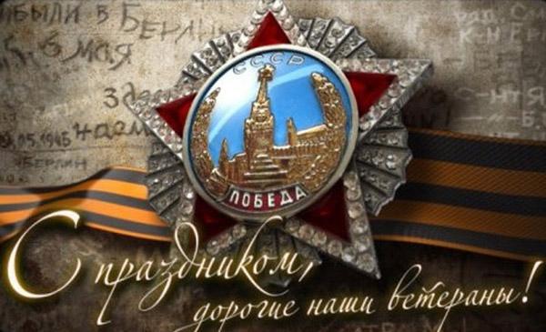 День Победы 2017 в Москве, куда пойти 9 мая 2017 в Москве, 9 мая в Москве, куда пойти на майские, где смотреть салют 9 мая в Москве, салют День Победы, День Победы в парке, 9 мая в парках, 9 мая в Сокольниках, 9 мая в Парке Горького, 9 мая на Поклонной горе