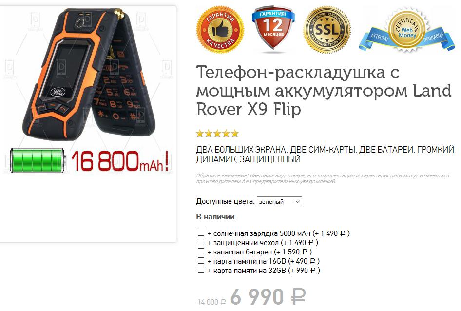 Лэнд Ровер Мобильные телефоны Land Rover X9 Fli