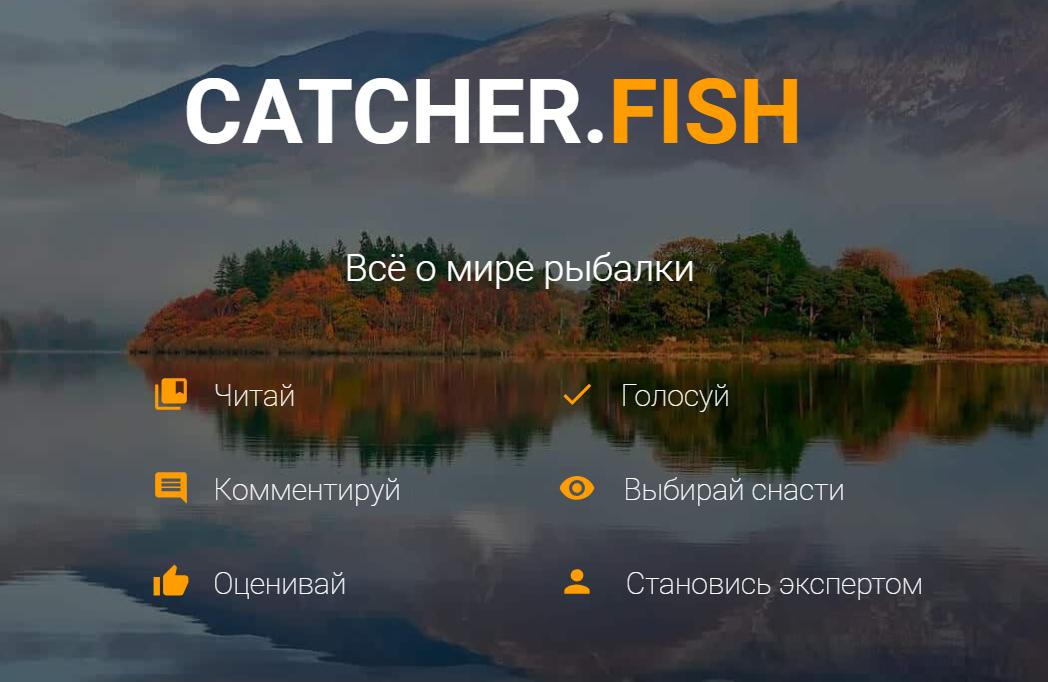 Новый сайт для рыболовов профессиналов и любителей рыбалки