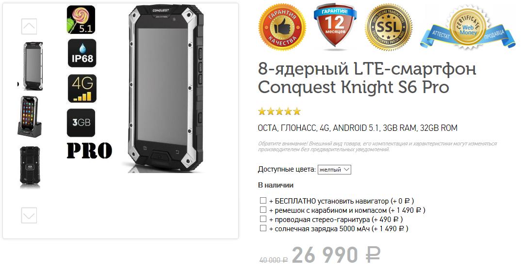 conquest s6 pro купить