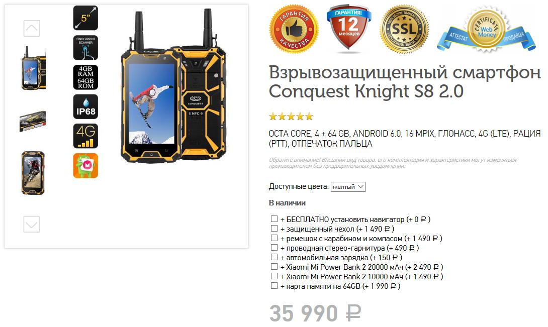 Водонепроницаемый телефон, взрывозащищенный смартфон, неубиваемый мобильный телефон