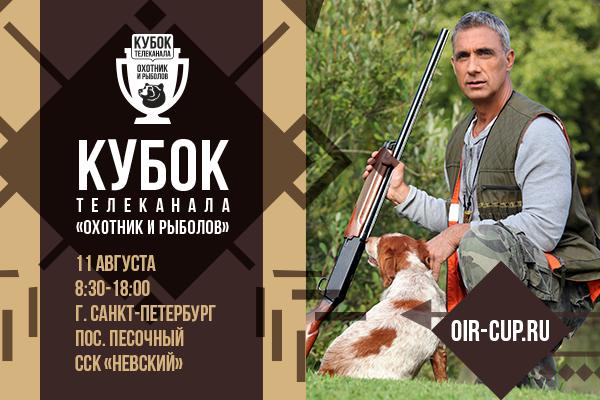 XX Кубок телеканала «Охотник и рыболов»