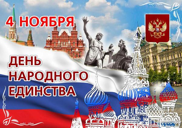 День народного единства, 4 ноября 2017, празднование День народного единства, праздничная программа на день народного единства, куда пойти в Москве на день народного единства, программа в парках на день народного единства
