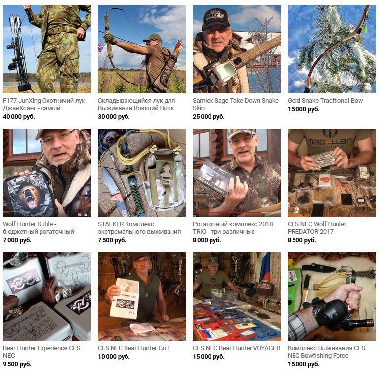 Комплексы выживания на базе охотничьих рогаток и бюджетные охотничьи луки