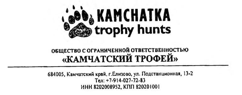 Александр Турушев - почетный защитник природы, или браконьер?