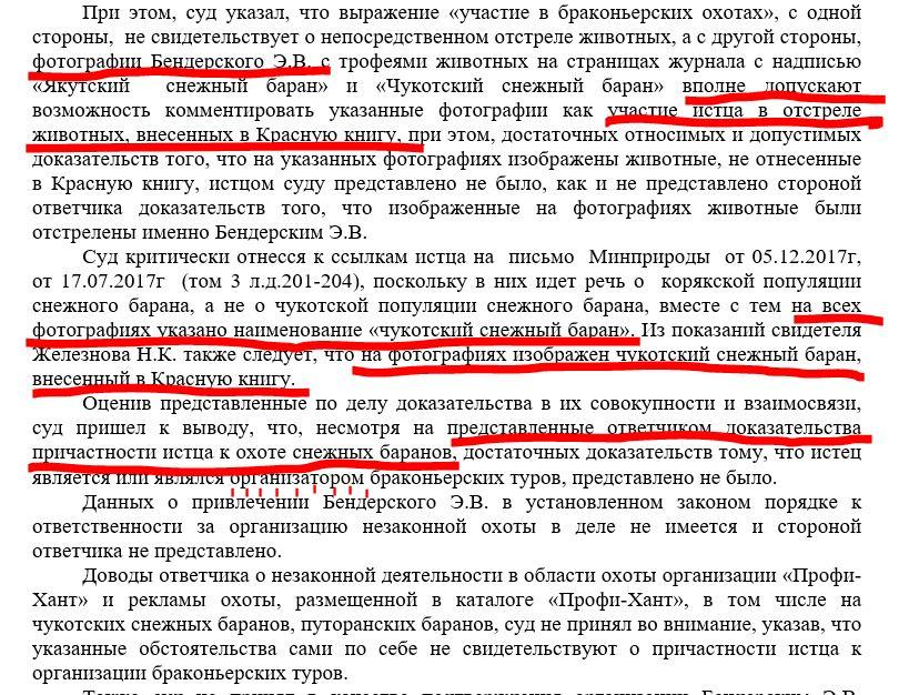 Суд не исключает добычи Бендерским краснокнижных животных - чукотского снежного барана
