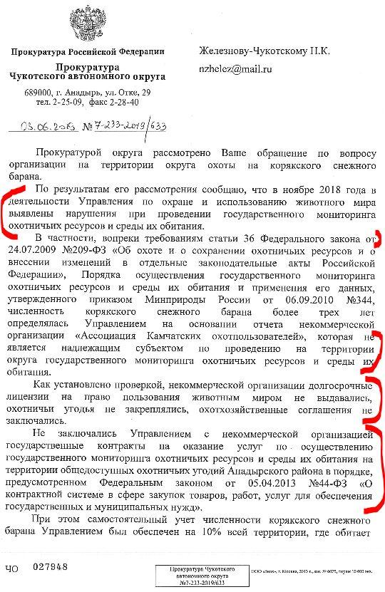 Прокуратура о расследовании добычи краснокнижных животных на основе экспертизы Турушева и его Камчатского Трофея