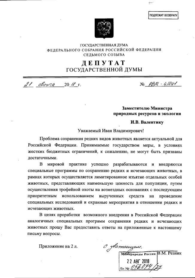 Депутат госдумы Резник Владислав Матусович об отстреле краснокнижных животных