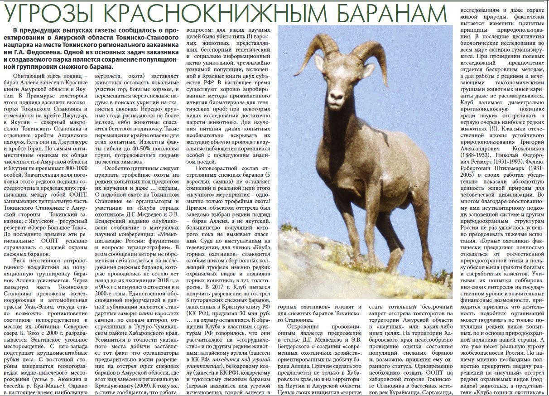 круб горных охотников депутата госдумы Резника и Бендерского