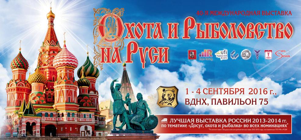 40-я юбилейная Выставка Охота и Рыболовство на Руси осень 2016 на ВДНХ 75 павильон