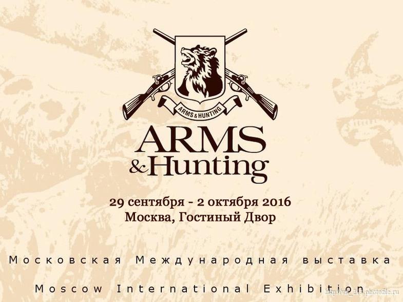 ARMS & Hunting 2016, выставка оружие и охота 2016, выставка ARMS & Hunting 2016, охотничье оружие, охотничьи ружья, оружейная выставка, выставка оружия в москве, купить ружье, охотничий лук, охотничий арбалет, выставка охота и оружие 2016