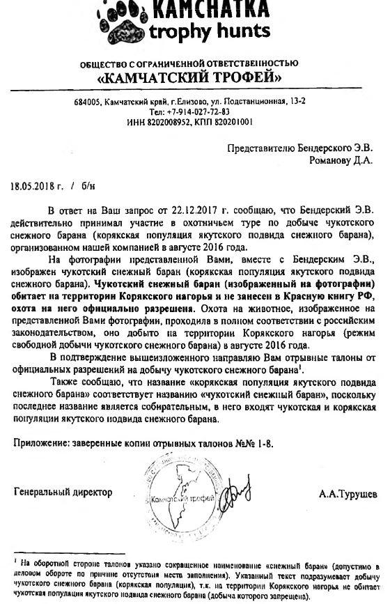 Опровержение фразы из статьи - Эдуард Бендерский хочет продавать отстрел краснокнижных баранов с помощью вице-премьера Хлопонина