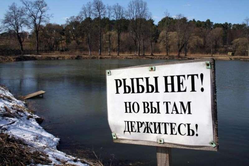 Табличка Здесь рыбы нет