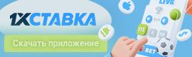 1хСтавка регистрация через телефон бесплатно