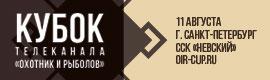 Юбилейный 20-й Кубок в этот раз проведет соревнования в виде многоборья, с теоретической (вопросы про охотничий минимум в виде тестирования), практической (необходимо опознать чучела и черепа животных) и стрелковой (стрельба по тарелочкам и по мишени «Бегущий кабан») частями. Для большей объективности участники будут соревноваться в двух категориях: охотников-любителей и охотников-спортсменов.