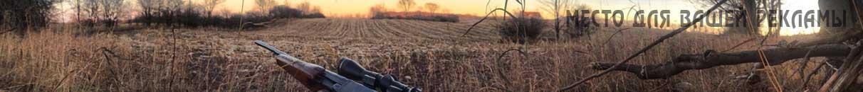 Эффективная Реклама охоты, рыбалки, туризма и активного отдыха