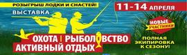 Выставка Охота-Рыболовство-Активный отдых Весна 2019