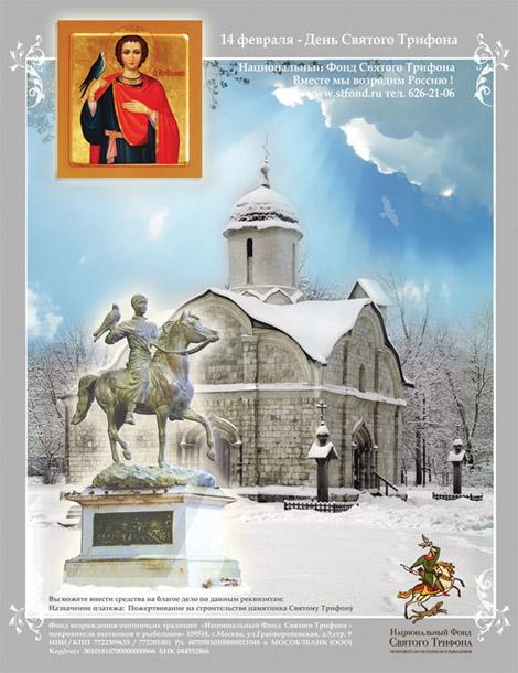 Национальный Фонд Святого Трифона - памятник Святому Трифону